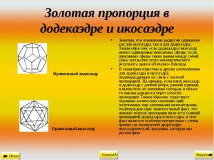 Золотая пропорция в додекаэдре и икосаэдре Заметим, что отношение радиусов од