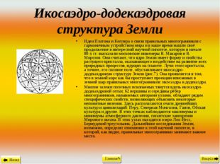 Икосаэдро-додекаэдровая структура Земли Идеи Платона и Кеплера о связи правил