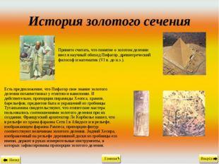История золотого сечения Есть предположение, что Пифагор свое знание золотого