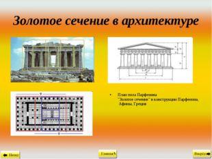 """Золотое сечение в архитектуре План пола Парфенона """"Золотое сечение"""" в констру"""