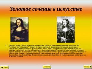Золотое сечение в искусстве Портрет Моны Лизы (Джоконда) привлекает тем, чт