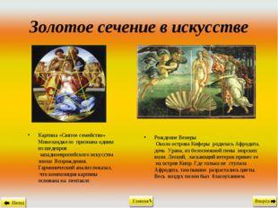 Золотое сечение в искусстве Картина «Святое семейство» Микеланджело признана