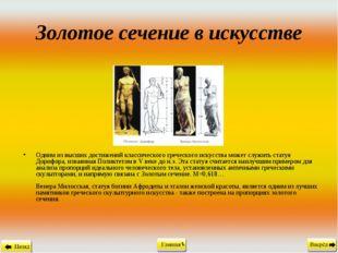 Золотое сечение в искусстве Одним из высших достижений классического греческо