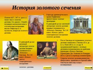 История золотого сечения Платон (427...347 гг. до н.э.) также знал о золотом