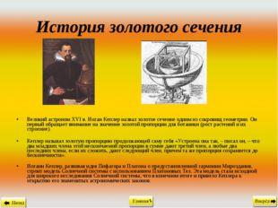 История золотого сечения Великий астроном XVI в. Иоган Кеплер назвал золотое