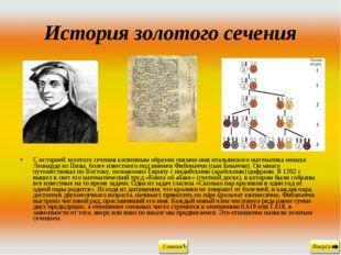 История золотого сечения С историей золотого сечения косвенным образом связан