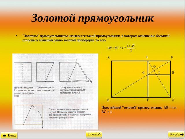 """Золотой прямоугольник """"Золотым"""" прямоугольником называется такой прямоугольни..."""