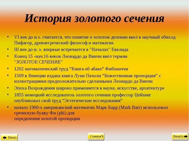 История золотого сечения VI век до н.э. считается, что понятие о золотом деле...