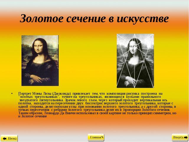 Золотое сечение в искусстве Портрет Моны Лизы (Джоконда) привлекает тем, чт...