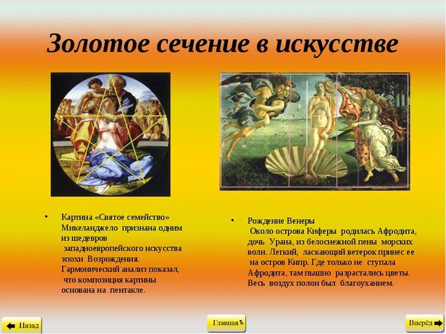 Золотое сечение в искусстве Картина «Святое семейство» Микеланджело признана...
