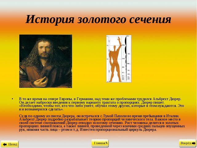 История золотого сечения В то же время на севере Европы, в Германии, над теми...