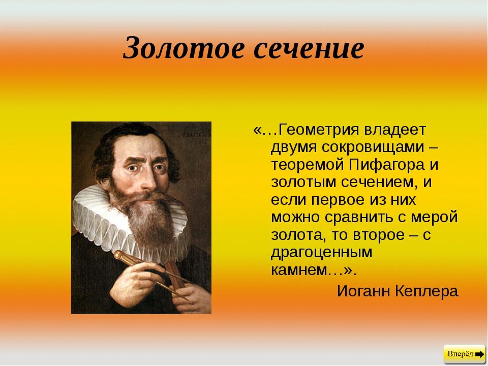 Золотое сечение «…Геометрия владеет двумя сокровищами – теоремой Пифагора и з...