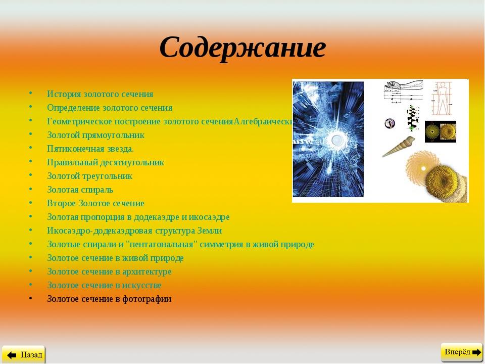 Содержание История золотого сечения Определение золотого сечения Геометрическ...