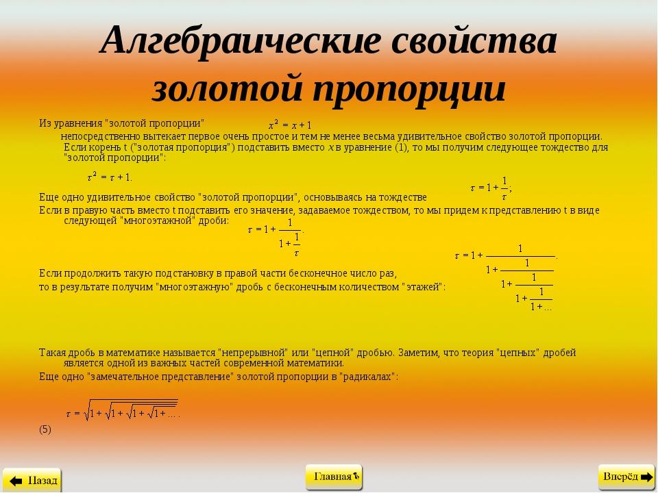 """Алгебраические свойства золотой пропорции Из уравнения """"золотой пропорции"""" не..."""