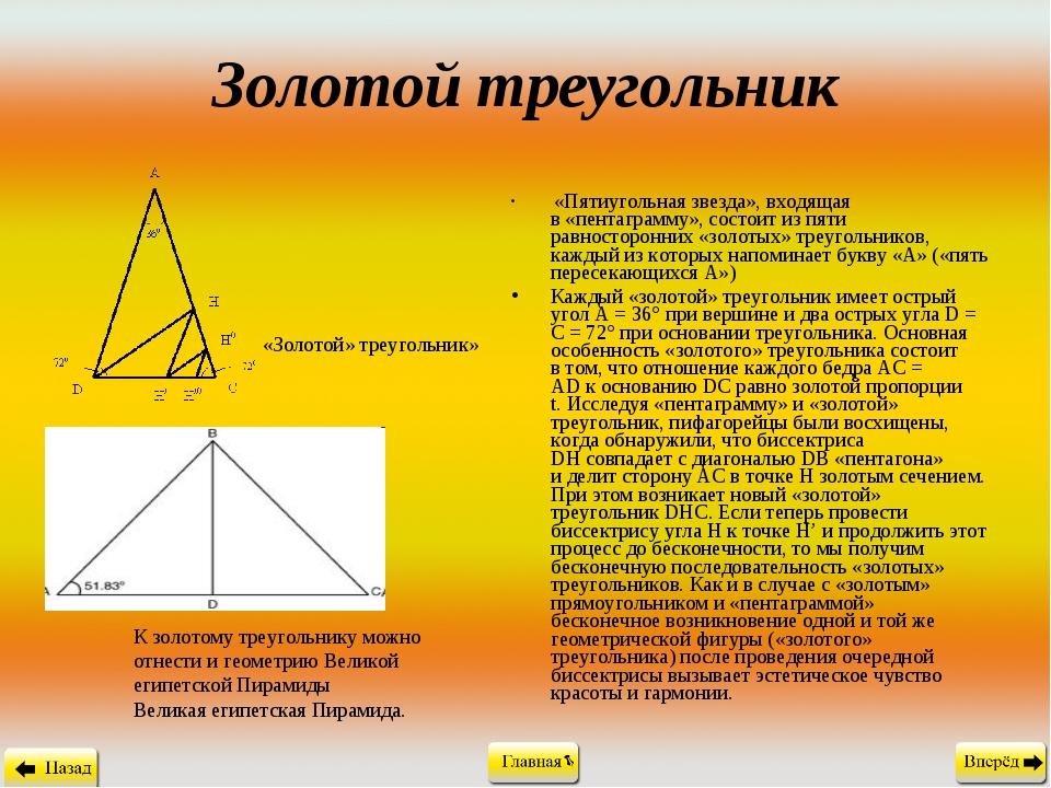 Золотой треугольник «Пятиугольная звезда», входящая в«пентаграмму», состоит...