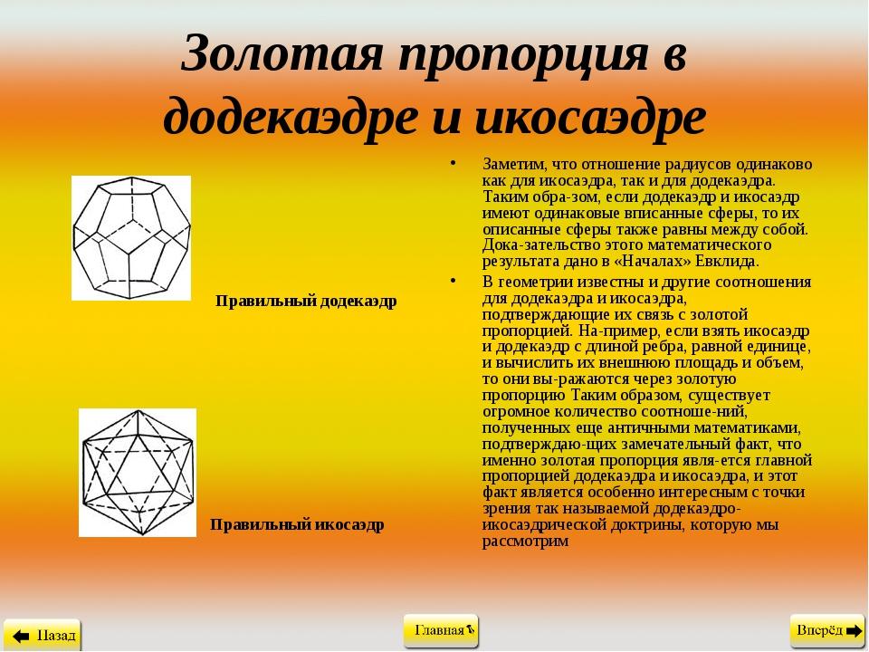 Золотая пропорция в додекаэдре и икосаэдре Заметим, что отношение радиусов од...