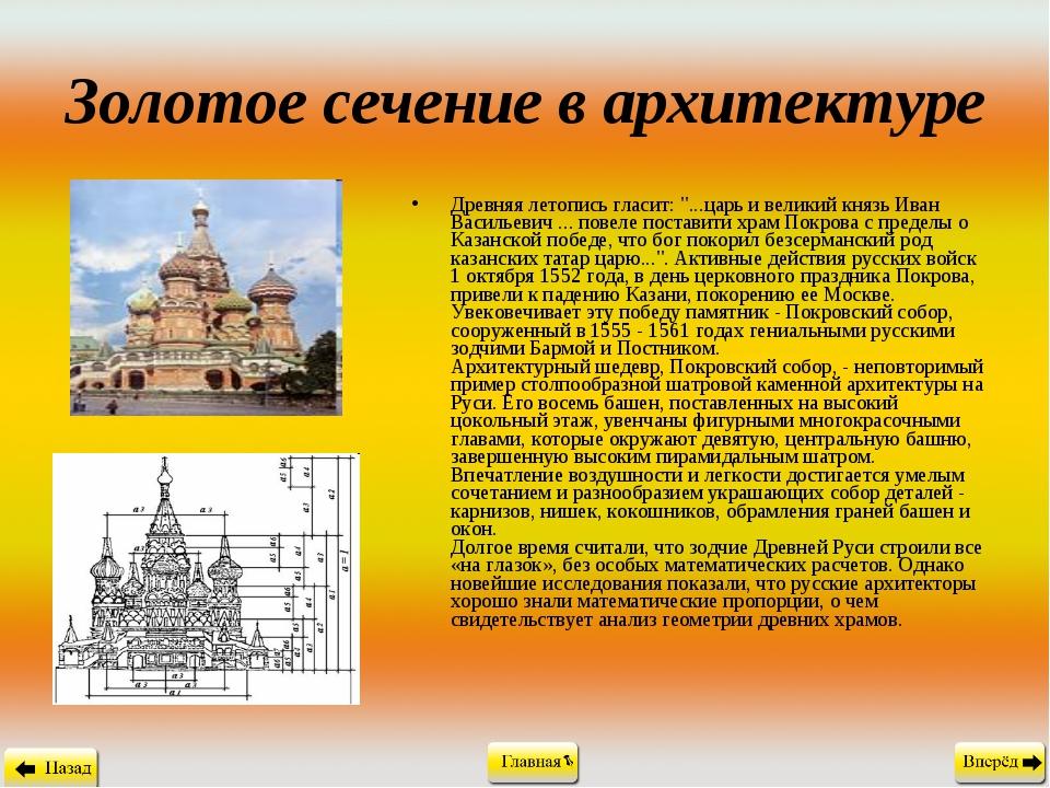 """Золотое сечение в архитектуре Древняя летопись гласит: """"...царь и великий кня..."""
