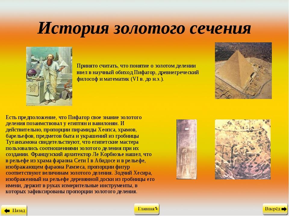 История золотого сечения Есть предположение, что Пифагор свое знание золотого...