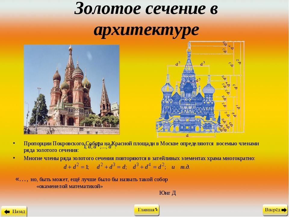 Золотое сечение в архитектуре Пропорции Покровского Собора на Красной площади...