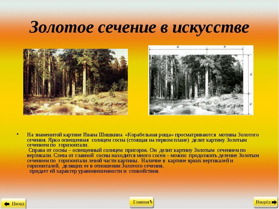 Золотое сечение в искусстве На знаменитой картине Ивана Шишкина «Корабельная...
