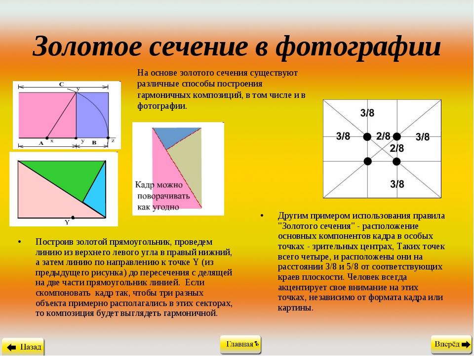 Золотое сечение в фотографии Построив золотой прямоугольник, проведем линию и...