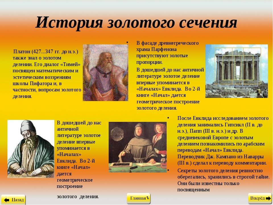 История золотого сечения Платон (427...347 гг. до н.э.) также знал о золотом...