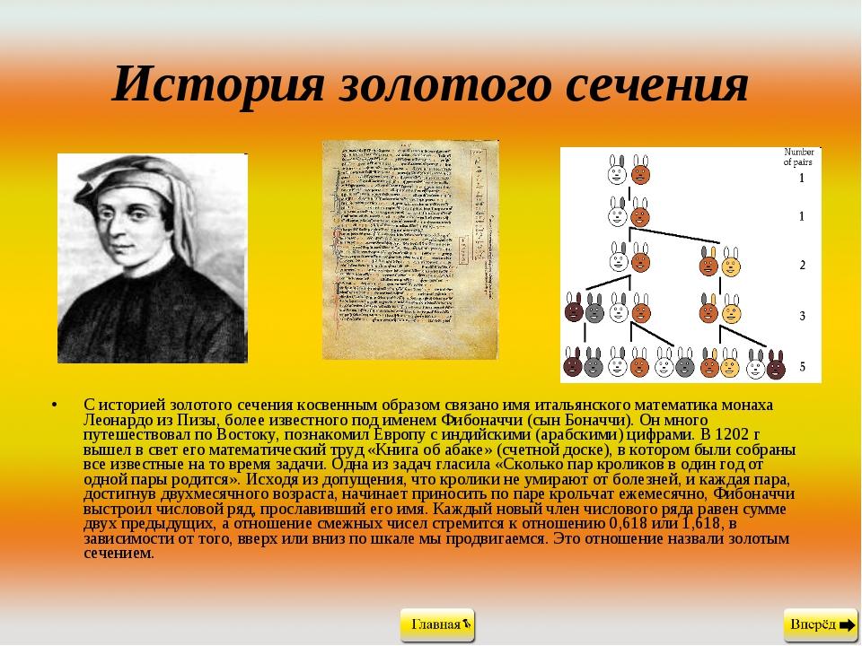 История золотого сечения С историей золотого сечения косвенным образом связан...