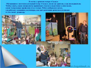 В гостях у артистов театра «Сказка» Обучающиеся посетили кукольный театр «Ска