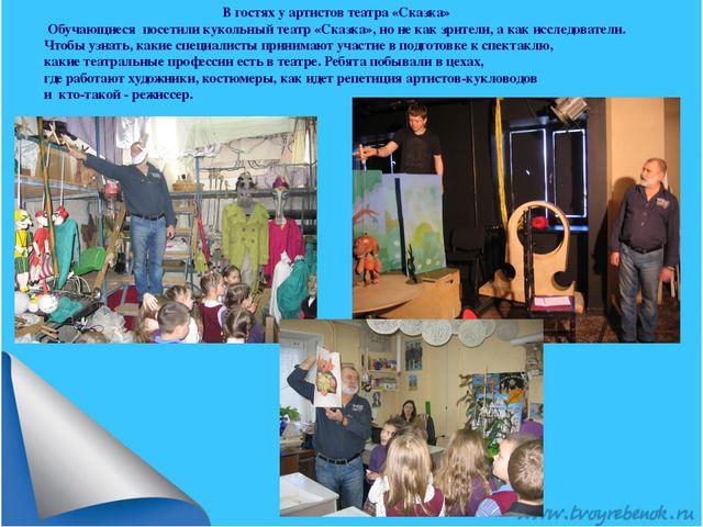 В гостях у артистов театра «Сказка» Обучающиеся посетили кукольный театр «Ска...