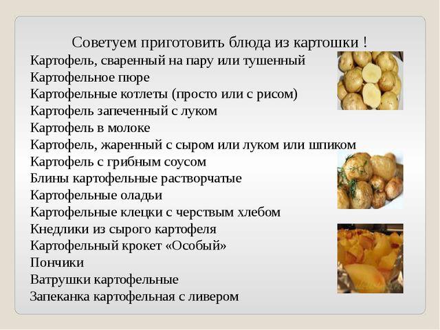 Советуем приготовить блюда из картошки ! Картофель, сваренный на пару или туш...