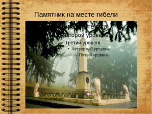 Памятник на месте гибели