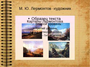 М. Ю. Лермонтов -художник