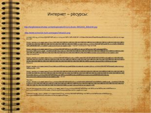 Интернет – ресурсы: http://targikrakow.info/wp-content/uploads/2011/11/book-3
