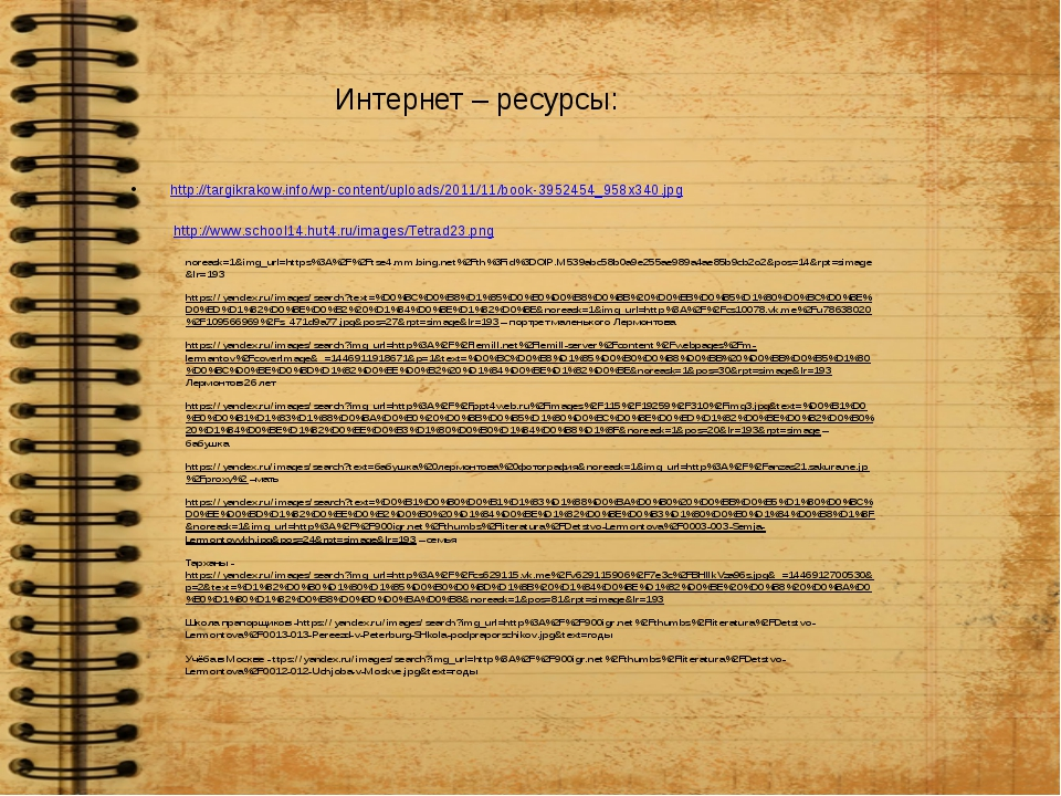 Интернет – ресурсы: http://targikrakow.info/wp-content/uploads/2011/11/book-3...