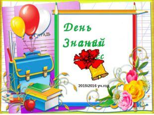 День Знаний 2 «б» класс 2015\2016 уч.год