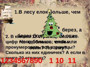 1.В лесу елок больше, чем берез, а берез больше, чем осин. Чего больше: елок