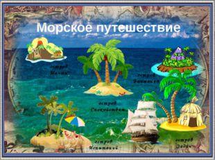 Морское путешествие остров Спокойствия остров Внимания остров Мечты остров Ис