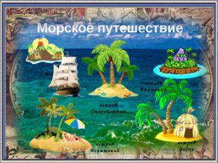 Морское путешествие остров Спокойствия остров Мечтыслов остров Внимания остро