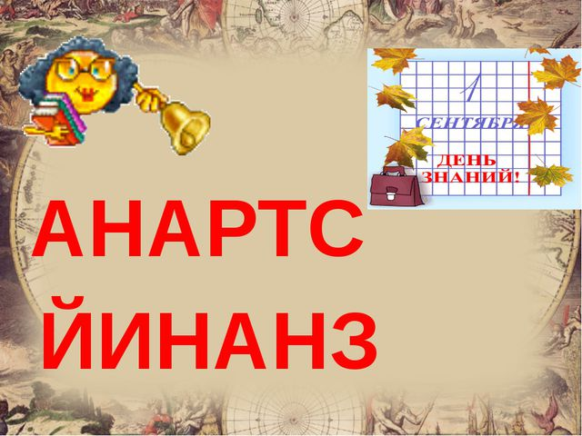 АНАРТС ЙИНАНЗ