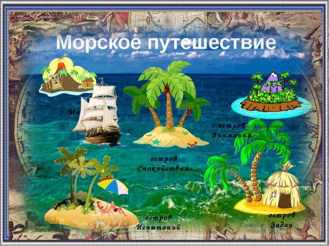 Морское путешествие остров Спокойствия остров Мечтыслов остров Внимания остро...