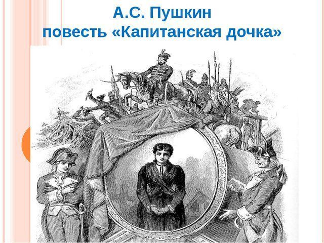 А.С. Пушкин повесть «Капитанская дочка»