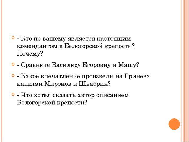 - Кто по вашему является настоящим комендантом в Белогорской крепости? Почем...