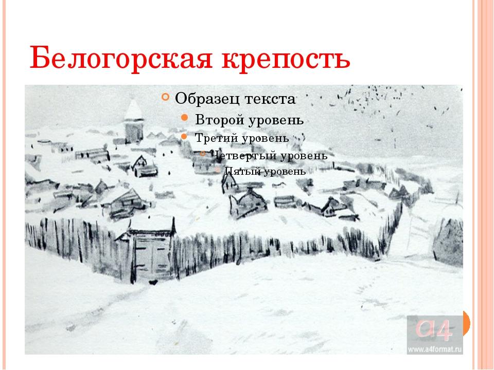 Белогорская крепость