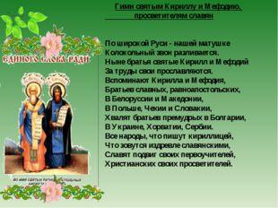 Гимн святым Кириллу и Мефодию, просветителям славян По широкой Руси - нашей