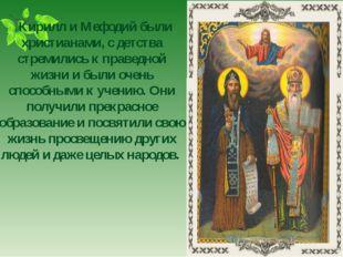 Кирилл и Мефодий были христианами, с детства стремились к праведной жизни и