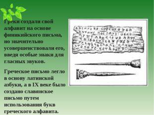 Греки создали свой алфавит на основе финикийского письма, но значительно усов