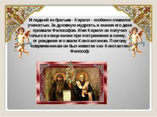 Младший из братьев - Кирилл - особенно славился ученостью. За духовную мудро