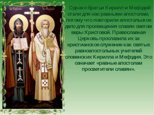 Однако братья Кирилл и Мефодий стали для нас равными апостолам, потому что п