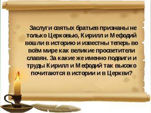 Заслуги святых братьев признаны не только Церковью, Кирилл и Мефодий вошли в