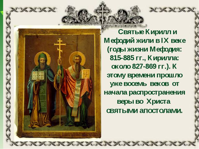 Святые Кирилл и Мефодий жили в IX веке (годы жизни Мефодия: 815-885 гг., Кир...
